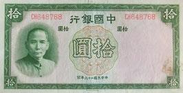 中国銀行(拾円)