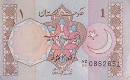 パキスタン・イスラム共和国 未使用