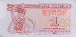 ウクライナ共和国 未使用