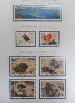 長江三峡 中国鋼鉄生産 中国古典文学名著
