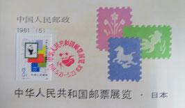 中華人民共和国切手展 日本開催