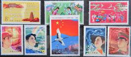 日中青年友好交流 中華人民共和国成立35周年