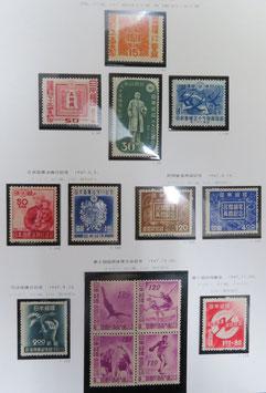 郵便創始・日本国憲法施行・貿易再開・体育大会・その他 未使用