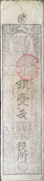 銀壱匁 紀州鑑蓮社役所手形