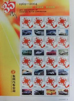 中国郵政新車モデル16枚入り切手
