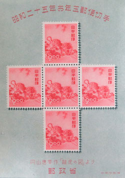 昭和25年虎切手 未使用