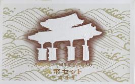 沖縄復帰20周年記念貨幣セット