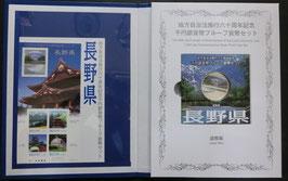 長野県1000円銀貨切手入り