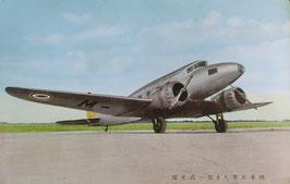国光式一型8人乗旅客機