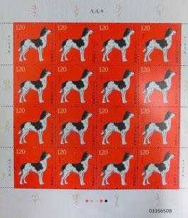 中国郵政犬年16枚入り切手