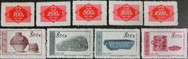 紅色不足料切手 偉大なる祖国第5次〈古代文物〉