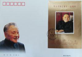 鄧小平同志誕生100周年FDC