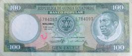 赤道ギニア共和国100エクエル 未使用