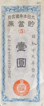 壱圓 大日本帝国政府 昭和19年発行
