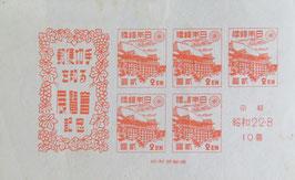 京都切手展記念小型シート