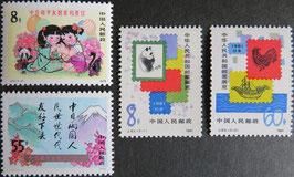中日平和友好条約 中華人民共和国切手展