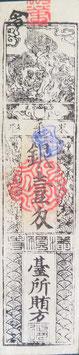 銀壱匁 米手形植田儀兵衛