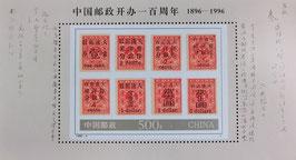 中国郵政創業100周年