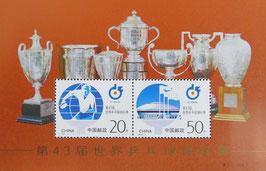 第43回世界卓球選手権大会小型シート