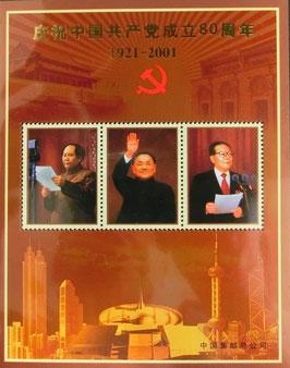 中国共産党成立80周年記念