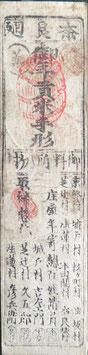 銀壱匁 奈良南新町詰所