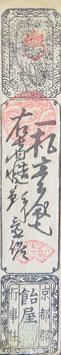 一札壱匁 京都郡飴屋行事
