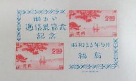 福島明るい逓信展記念 未使用