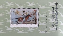 全国集郵連合会第1回代表大会小型シート
