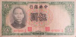 中央銀行 五圓