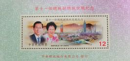 第11回総統副総統就職記念