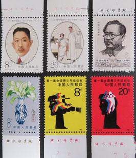 廖仲愷誕生 人民保険 青少年体育大会 任弼時同志誕生