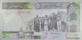 イランにイスラム共和国 未使用500リアル