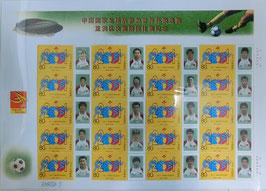 中国サッカー世界選手権大会20枚入り切手