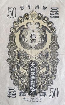 甲号50銭