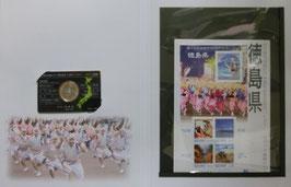 徳島県500円切手入り