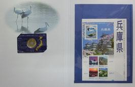 兵庫県500円切手入り