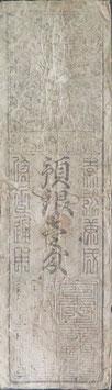 銀壱匁 福岡小倉新田上納両替所