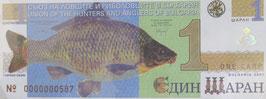 ブルガリア共和国 魚釣りチャンピオン記念