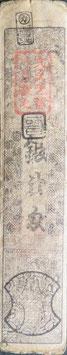 銀拾匁 江州大森茶会所
