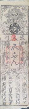 銀四分 大洲藩札(祿高六万石) 延享三年