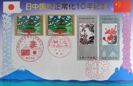 日中国交正常化10周年FDC