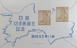 四国切手展記念 未使用