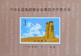 全国集郵連合会代表大会小型シート