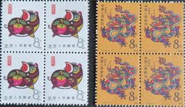 年賀切手(1枚価格2000円) 年賀切手辰