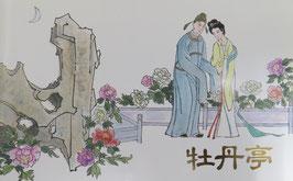 中国古典文学(牡丹亭)枠付き