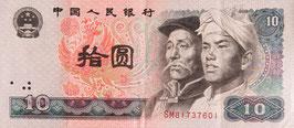 中国人民共和国 拾圓