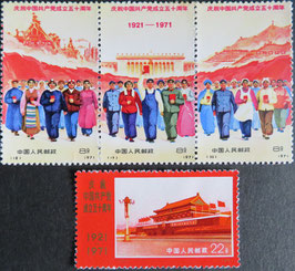 中国共産党50周年 3種連刷及び1枚