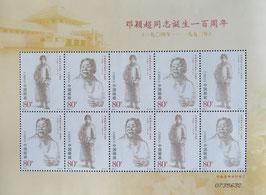 鄧穎超同志誕生100周年大型シート