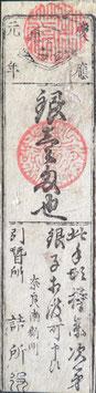 銀壱匁 奈良南新町引替所