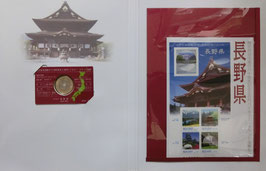 長野県500円切手入り